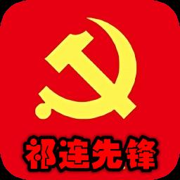 祁连先锋appv5.11.0安卓版