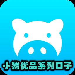 小猪优品系列口子app2019最新版