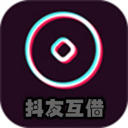 抖友互借appv1.0.0最新版