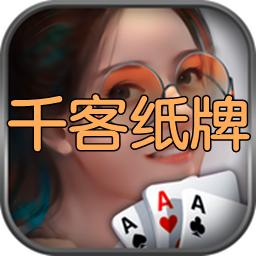 千客纸牌手游2019最新版1.0 安卓版
