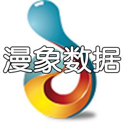漫象数据(公会管理)1.0 安卓版