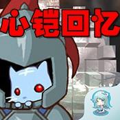 心铠回忆日式rpg手游1.0.9汉化版
