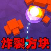 炸裂方块1.1.2破解版