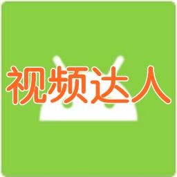 视频达人(全网解析)1.0 安卓破解版