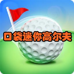 口袋迷你高尔夫手游0.4.3 安卓最新版