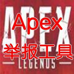 Apex外挂自动检测举报工具v1.0 最新版