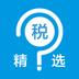 税问精选发票查询app2019最新版