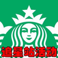 星巴克中国追星站活动app2019最新版