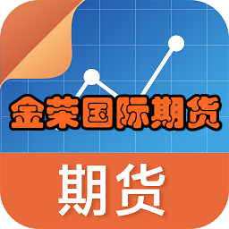 金荣国际期货(投资行情)app1.0 安卓手机版