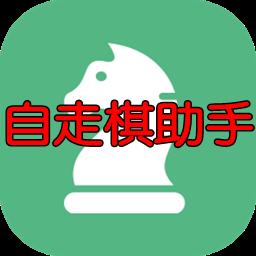 自走棋助手最新版1.0 安卓版