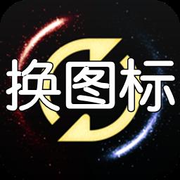 换图标最新版app1.1.1 安卓版