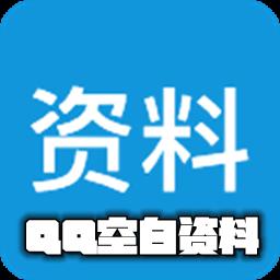 QQ空白资料修改助手2019最新版