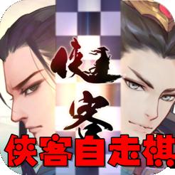 侠客自走棋(国风武侠自走棋)1.2.5破解版
