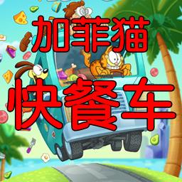 加菲猫快餐车手游1.0 安卓版