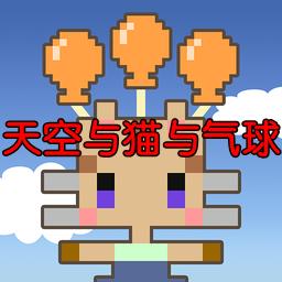 天空�c��c�馇蚴占�游��1.0 安卓版
