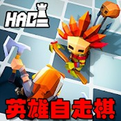 Heroes Auto Chess英雄自走棋1.7.1汉化版