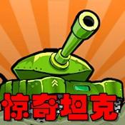 惊奇坦克塔防手游1.153手机版