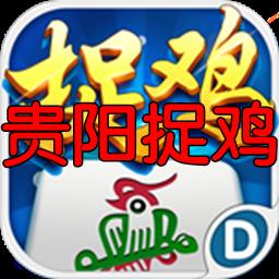 多乐贵阳捉鸡麻将作弊版1.0 安卓版