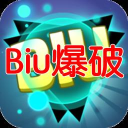 Biu爆破无敌破解版1.0 安卓版
