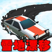 雪地漂移1.0.3破解版