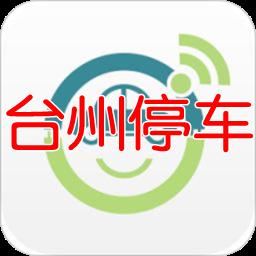 �_州停�app2.1.1 安卓版