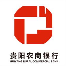 贵阳农商银行app2019最新版