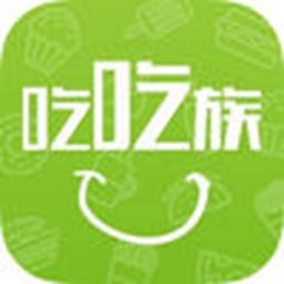 吃吃族(零食特卖网)v5.0.0安卓版