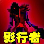 影行者Roguelike手游1.0.7安卓版
