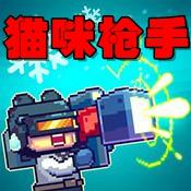 猫咪枪手:超级力量1.5.3安卓手机版