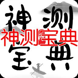 神测宝典(算命占卜)1.0 安卓版