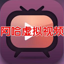 阿哈虚拟视频免费app1.0 安卓版