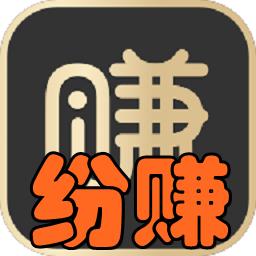 纷赚(会员制创业赋能平台)1.0 安卓版