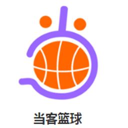 当客篮球(篮球资讯社区)appv1.0安卓版