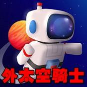 外太空骑士bt版1.0.10安卓版