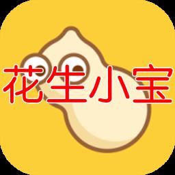花生小宝购物app1.0 安卓版