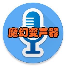 魔幻变声器(录音变音)手机版1.5.2 安卓最新版