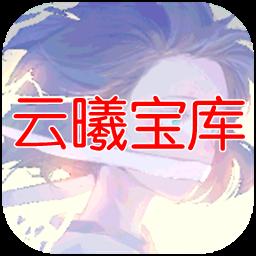 云曦���烀赓Mapp3.5 安卓版