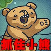 抓住小熊1.0.3安卓版