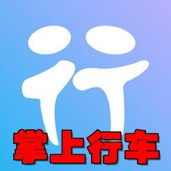 掌上行车汽车综合服务app2.5.5官方版