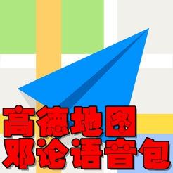 高德地图邓论语音包app8.9.0最新版