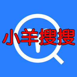 小羊搜搜(种子搜索)1.0.9 安卓版