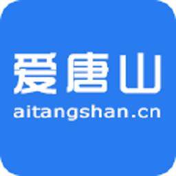 爱唐山(知唐山大小事)手机版3.1 安卓最新版