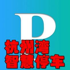 宁波杭州湾新区停车服务app1.0.3手机版