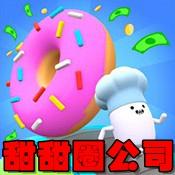 甜甜圈公司1.2.1安卓版