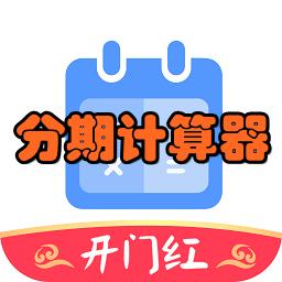 分期计算器2019房贷计算手机版1.0.9 安卓最新版