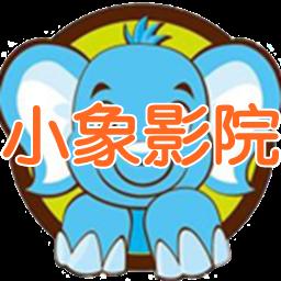 小象影院免vip破解版1.0 安卓版