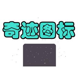 奇迹图标(图标包分享)5.1 安卓最新版