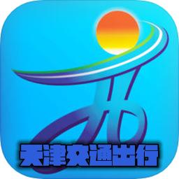 天津交通出行appv1.1.8最新版