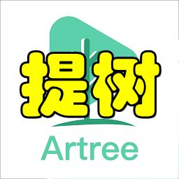 提树(艺术定制课堂)1.0 安卓版