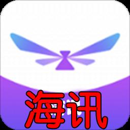 海讯手机版app2.7.0 安卓版